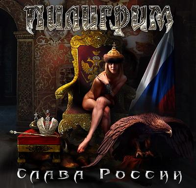 """Пилигрим, обложка альбома """"Слава России"""", переиздание"""