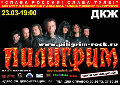 концерт группы Пилигрим в Туле, афиша