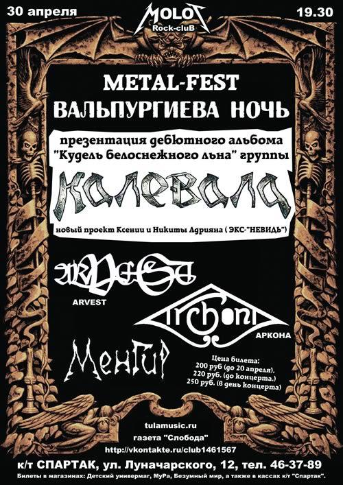афиша фестиваля Вальпургиева ночь - Калевала, Arvest, Archona и Менгир