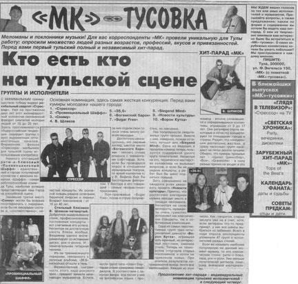 кто есть кто - Stressor, Владимир Шляков, Богемский Барон, Ворон Кутха и другие