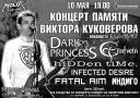 афиша концерта памяти Виктора Куковерова