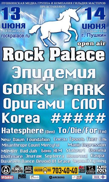 афиша Rock Palace open air (город Пушкин около Санкт-Петербурга)
