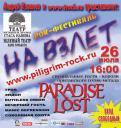 Paradise Lost фестиваль На взлет, Москва, парк Горького Зеленый театр