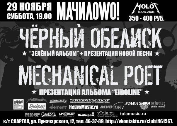 афиша концерта Черный Обелиск и Mechanical Poet в Туле 29 ноября