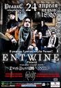 афиша московского концерта Entwine 24 апреля 2009