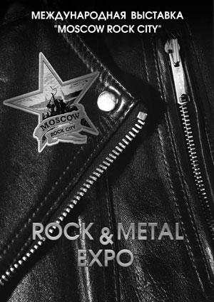 Первая Международная Выставка Рок-Индустрии Rock & Metal Expo
