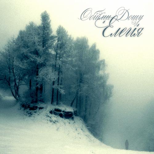 обложка диска Обійми Дощу «Елегія»