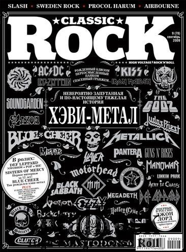 журнал Classic Rock