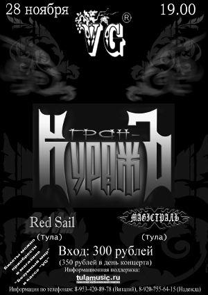 """""""Гран-Куражъ"""" при поддержке двух тульских групп - """"Маgiстраль"""" и """"Red Sail"""" в VG 28 ноября 2009"""
