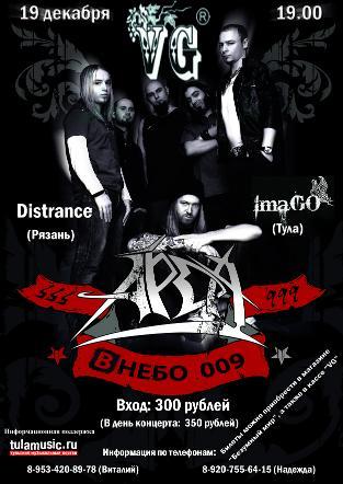 """""""Арда"""" в клубе VG при поддержке """"Distrance"""" и """"Imago"""" 19 декабря 2009"""