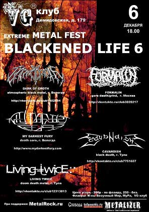 фестиваль тяжелой музыки BLACKENED LIFE-6