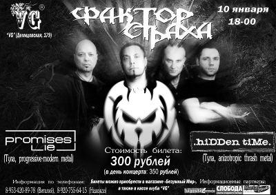 афиша концерта Фактор Страха в Туле