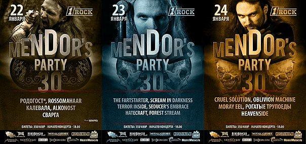 афиши фестиваля Mendor's Party 30