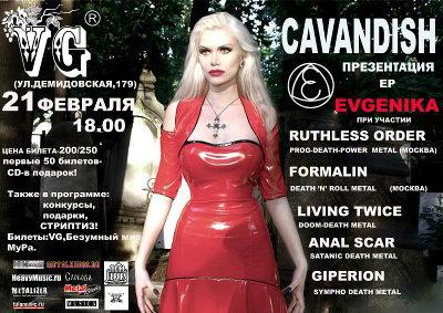 афиша концерта - презентации EP Evgenika