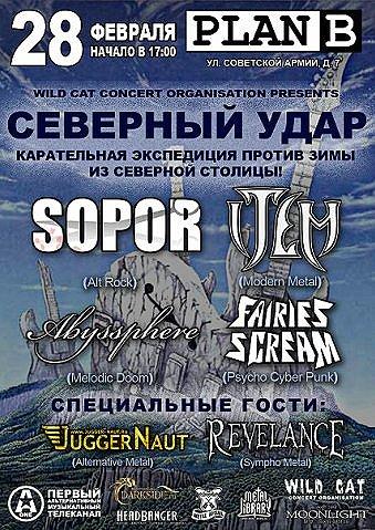 фестиваль Северный Удар