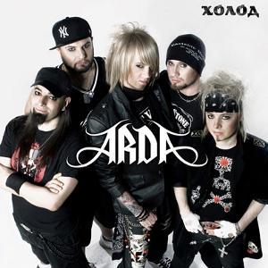 сингл Холод группы Арда (обложка)