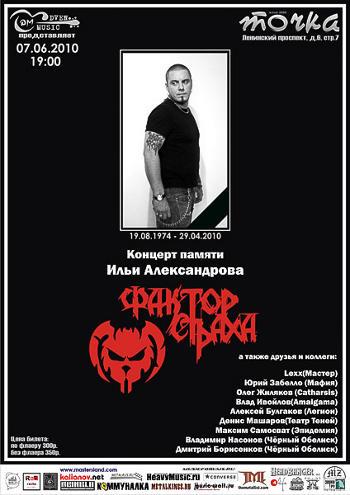 Концерт памяти Ильи Александрова 7 июня в Точке