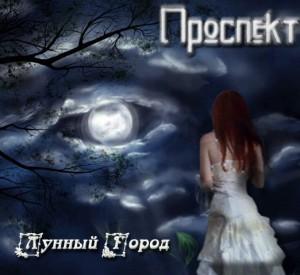"""EP Проспект """"Лунный Город"""""""