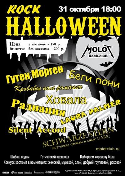 Рок-хеллоуин в Молоте 31 октября