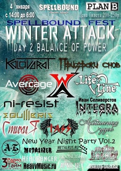 2-й день фестиваля Balance of Power