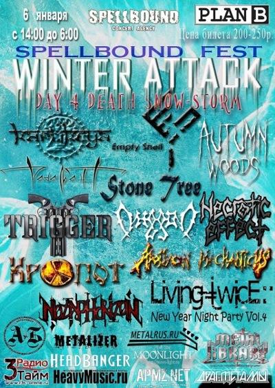 4-й день фестиваля Death snow - storm