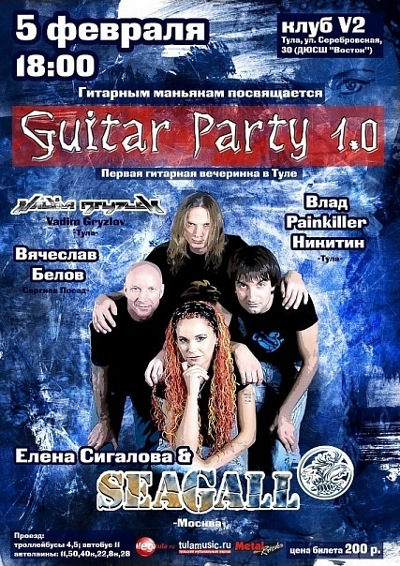 гитарная вечеринка в Туле 5 февраля