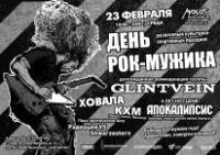 День рок-мужика 23 февраля в Молоте