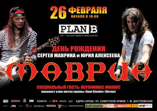 Праздничный концерт группы «МАВРИН» 26 февраля