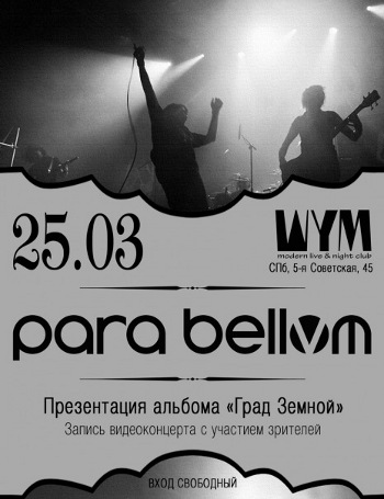 афиша концерта Para Bellvm 25 марта