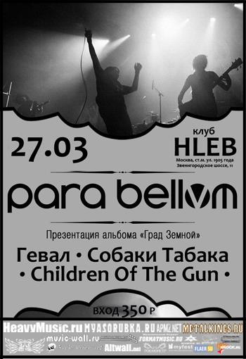 афиша концерта Para Bellvm 27 марта