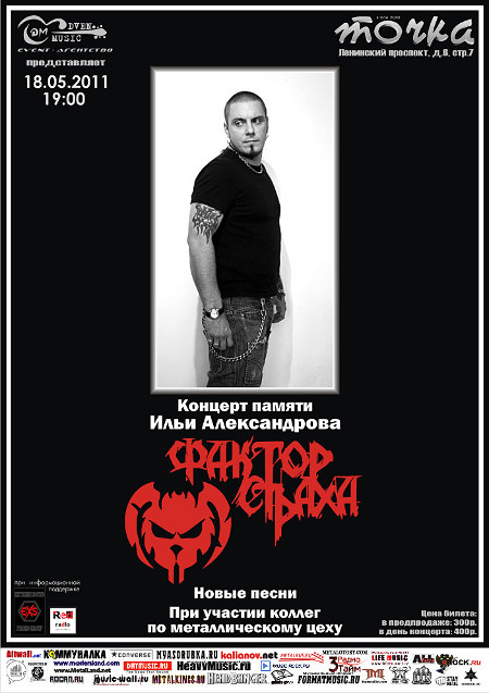 Фактор Страха, концерт памяти Ильи Александрова 18 мая 2011 года