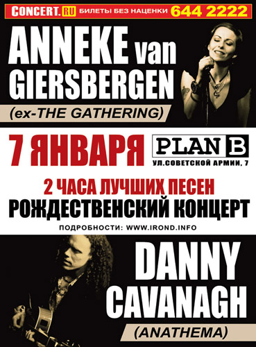 афиша концерта Anneke van Giersbergen и Danny Cavanagh