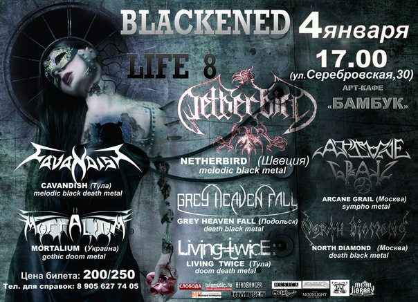 Фестиваль тяжелой музыки BLACKENED LIFE - 8