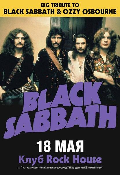 Концерт-трибьют Black Sabbath & Ozzy 18 мая в Москве